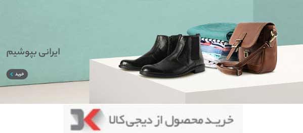 مد و پوشاک.محصولات ایرانی