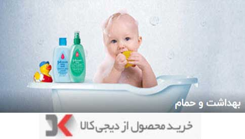 بهداشت و حمام کودک