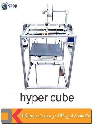 خرید پرینتر سه بعدی هایپر کیوب