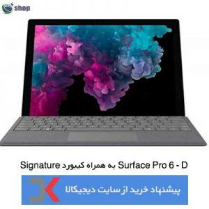 تبلت مایکروسافت مدل Surface Pro 6 – D به همراه کیبورد Signature