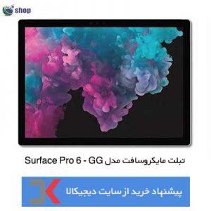 تبلت ویندوزی مایکروسافت مدل Surface Pro 6 – GG