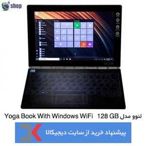 تبلت ویندوزی لنوو مدل Yoga Book With Windows WiFi ظرفیت 128 گیگابایت