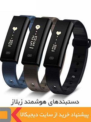 خرید دستبندهای هوشمند زبلاز