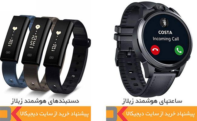 خرید ساعت هوشمند زبلاز