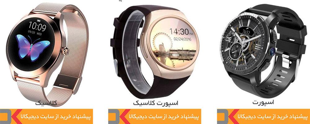 خرید ساعت هوشمند کینگ ویر