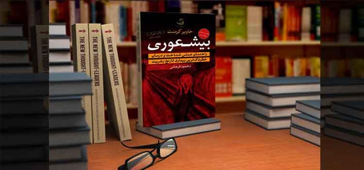 خرید کتاب بی شعوری