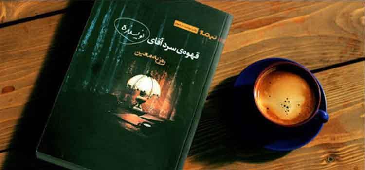 خرید کتاب قهوه تلخ آقای نویسنده