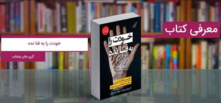 خرید کتاب خودت را به فنا نده