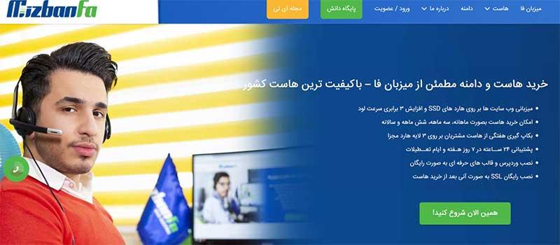 هاست برتر ایران-میزبان فا